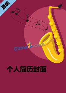 音乐元素简历封面模板