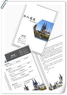 商務翻譯簡歷套裝模板