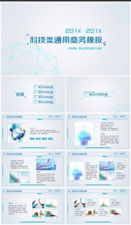 動態科技類通用商務PPT模板