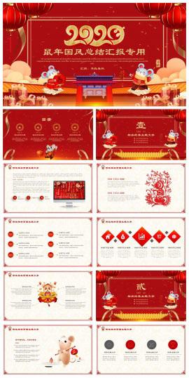 中國紅2020企事業年終總結PPT模板
