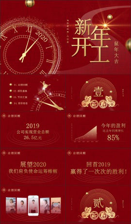 企業新年開工紅色PPT模板