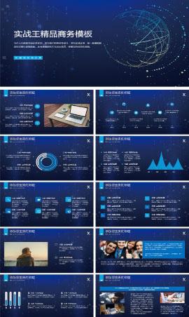 創意大氣科技互聯網商務PPT模板