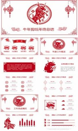 剪紙紅色喜慶年終工作總結ppt模板