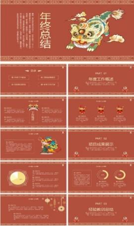 紅色喜慶中國風年終總結ppt模板