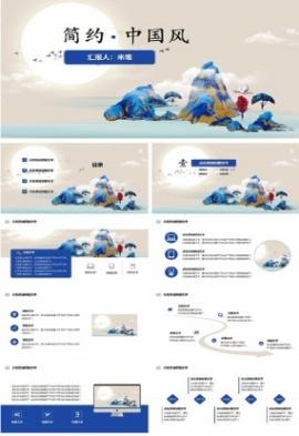 藍色山水中國風年終總結PPT模板