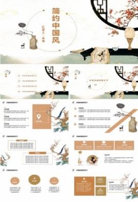 簡約中國風年終總結商務PPT模板