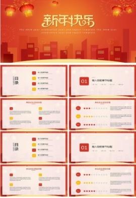 喜慶中國紅新年工作計劃PPT模板