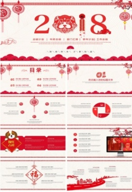 紅色喜慶剪紙中國風年終匯報ppt模板