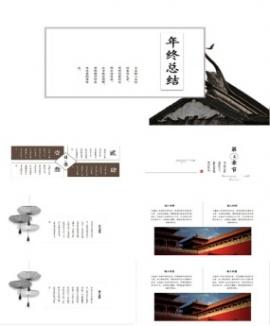 中國風年終總結計劃書PPT模板