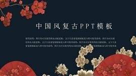 国潮中国风复古ppt通用模板