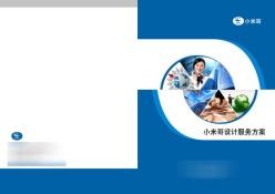科技公司畫冊設計PSD下載