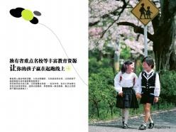 兒童教育畫冊封面PSD