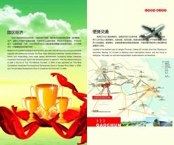 開發區宣傳畫冊PSD素材