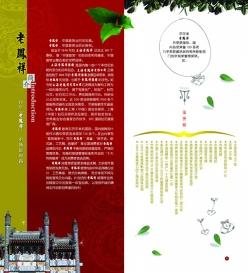老鳳祥傳統畫冊PSD素材