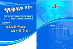 宣傳冊封面設計PSD素材