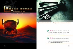 企業文化宣傳畫冊PSD素材