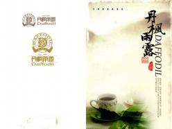 丹楓雨露PSD畫冊封面