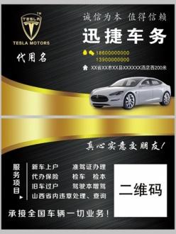 車務名片模板設計PSD