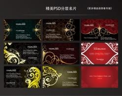 花紋裝飾PSD分層名片