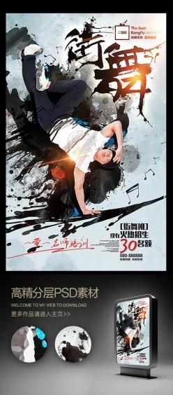 水墨中國風街舞招生海報