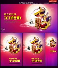 七夕超市商場促銷海報展架吊旗