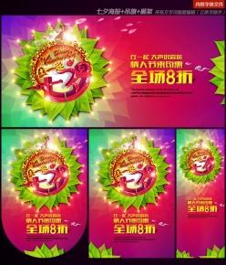 七夕在一起浪漫夢幻促銷海報