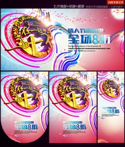 七夕情人節促銷海報設計