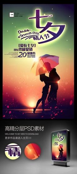 浪漫七夕情人節活動宣傳海報