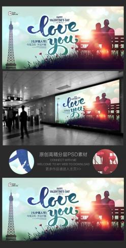 歐美風七夕情人節宣傳海報