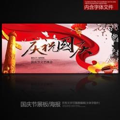 國慶節慶祝國慶中國風海報