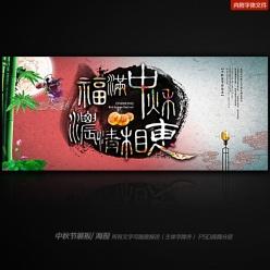 福滿中秋節中國風舞臺背景