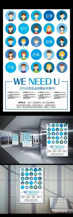 藍色簡潔公司創意招聘海報