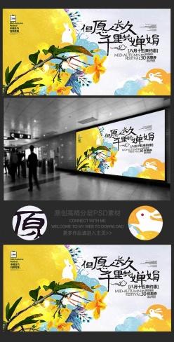 創意中國風中秋節宣傳背景板