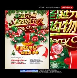 圣誕元旦雙節購物狂歡促銷海報