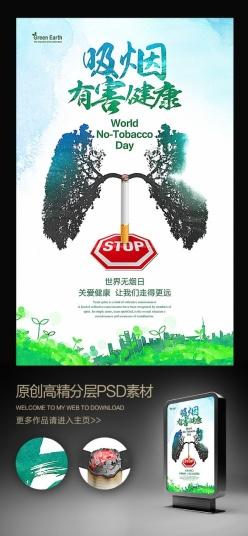 吸煙有害健康公益宣傳海報