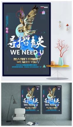 寻找精英招聘创意海报