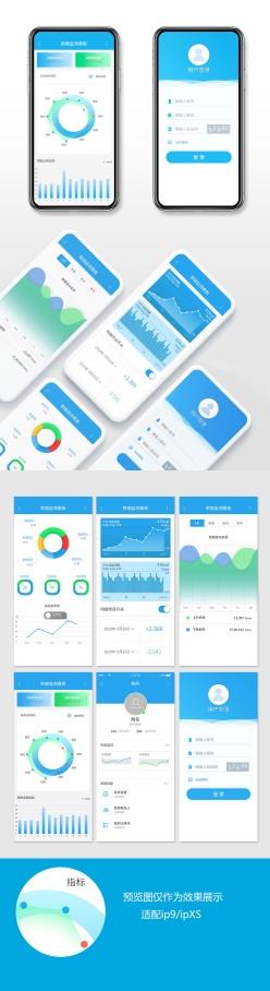 藍色科技數據監測ui頁面