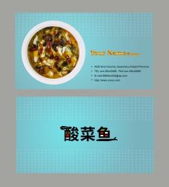 酸菜魚名片模板