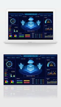 藍色科技數據可視化登錄頁