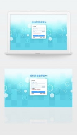 淺藍色科技登錄入口UI界面