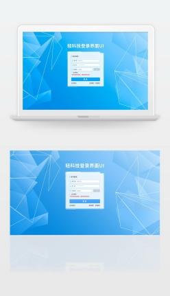 清新藍色科技登錄界面