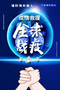 全球戰疫宣傳海報設計