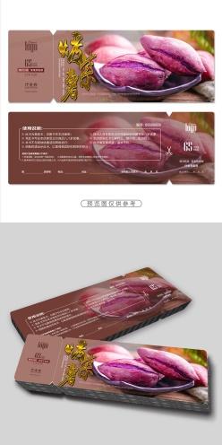 烤紫薯代金券模板設計