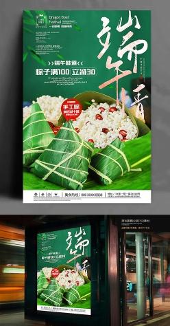 端午節粽子活動促銷海報