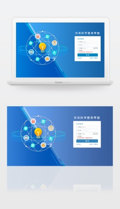 藍色互聯網風格登錄首頁