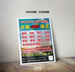 福豐物流海報模板