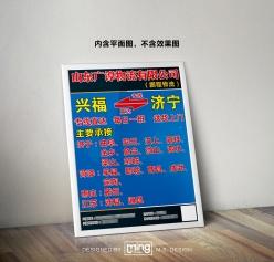 物流公司業務承接海報模板