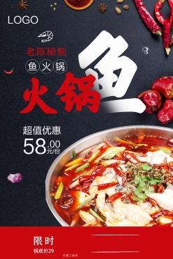 火鍋美食宣傳單設計
