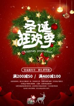 圣誕狂歡季促銷海報設計
