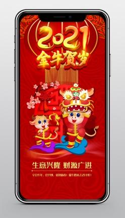 2021牛年拜年手機海報